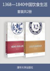 1368—1840中国饮食生活(套装共2册)