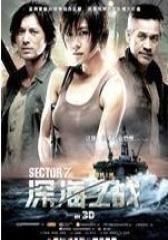 深海之战(影视)