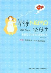 等待Nemo的日子(试读本)