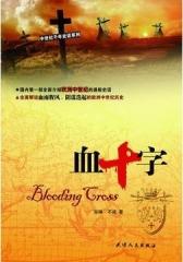 血十字(仅适用PC阅读)