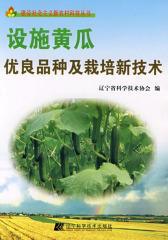 设施黄瓜优良品种及栽培新技术