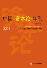 中国《资本论》年刊(第4卷)