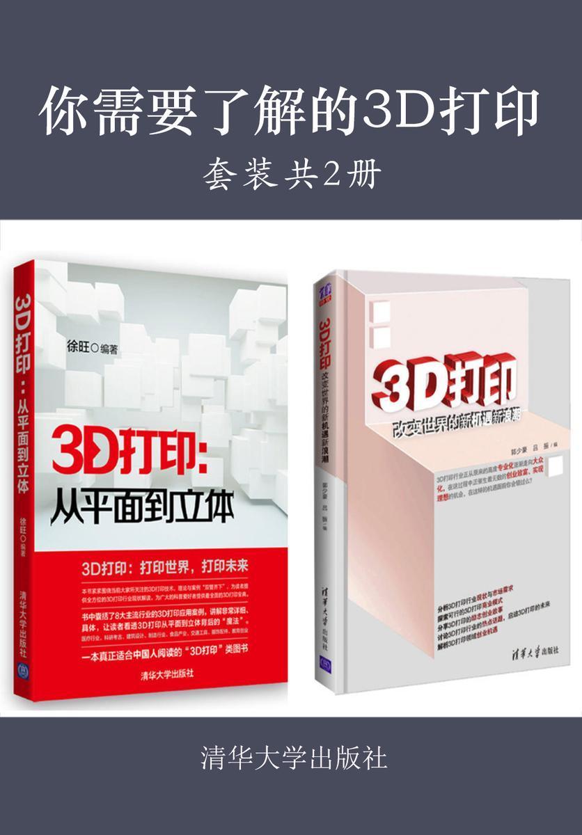 你需要了解的3D打印(套装共2册)