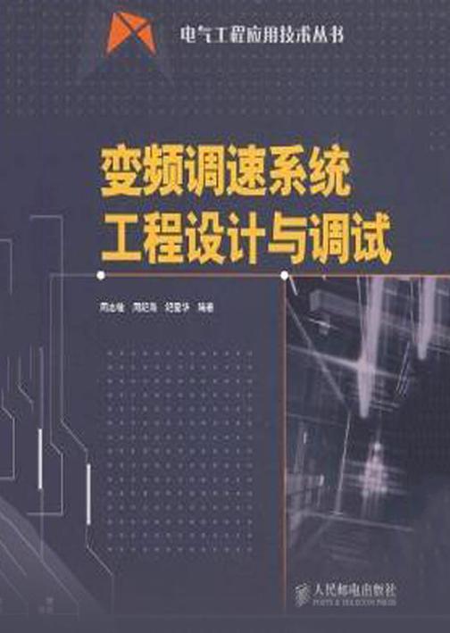 变频调速系统工程设计与调试