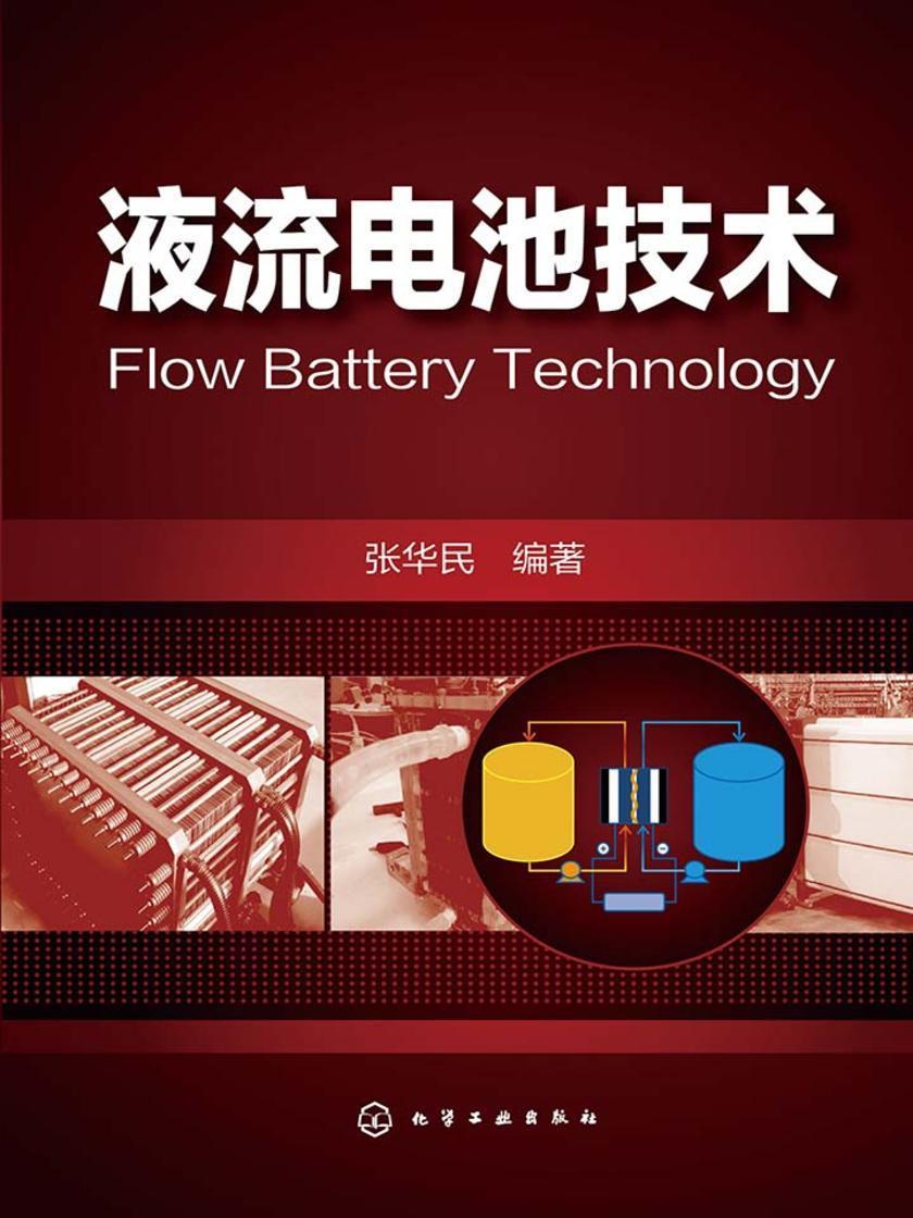 液流电池技术