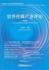 世界传媒产业评论(第8辑)(仅适用PC阅读)