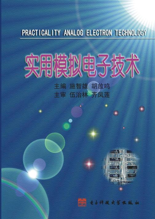 实用模拟电子技术(仅适用PC阅读)