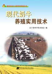 现代奶牛养殖实用技术