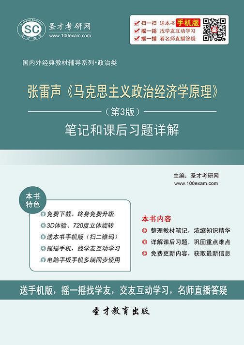 张雷声《马克思主义政治经济学原理》(第3版)笔记和课后习题详解