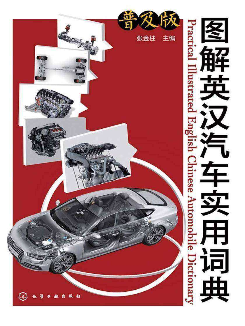图解英汉汽车实用词典:普及版