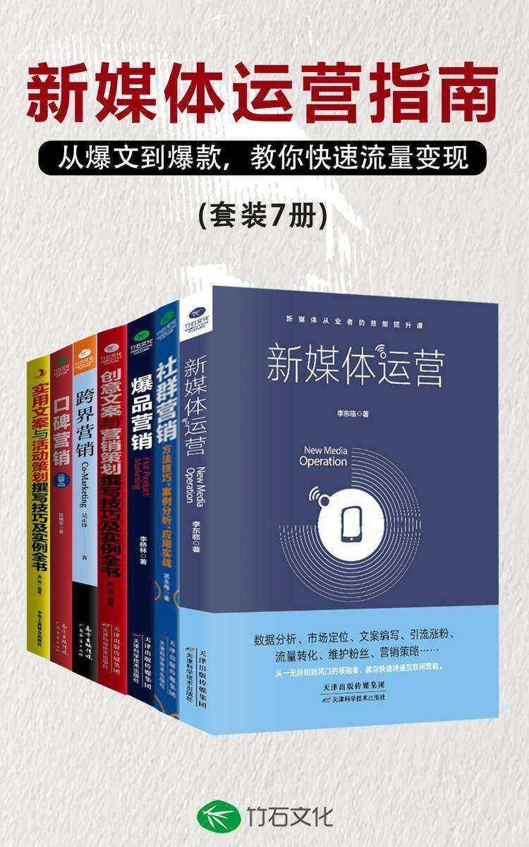 新媒体运营指南(全7册):从爆文到爆款,教你快速流量变现