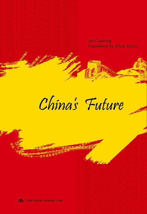 中国的未来:英文