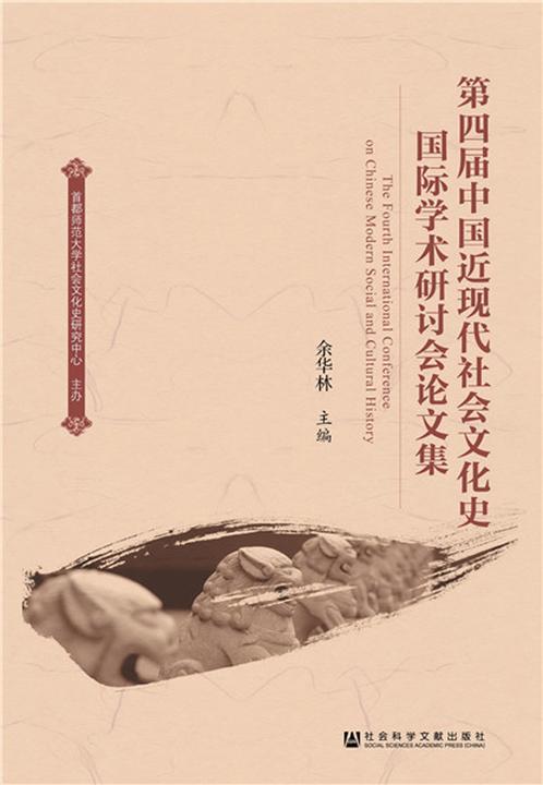 第四届中国近现代社会文化史国际学术研讨会论文集