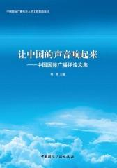 让中国的声音响起来:中国国际广播评论文集