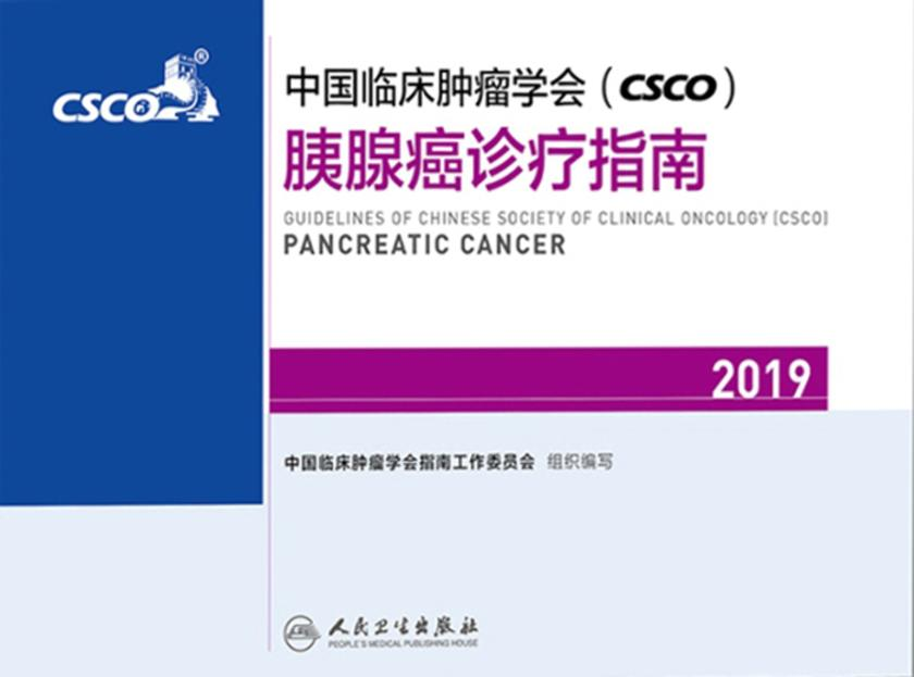 中国临床肿瘤学会(CSCO)胰腺癌诊疗指南2019