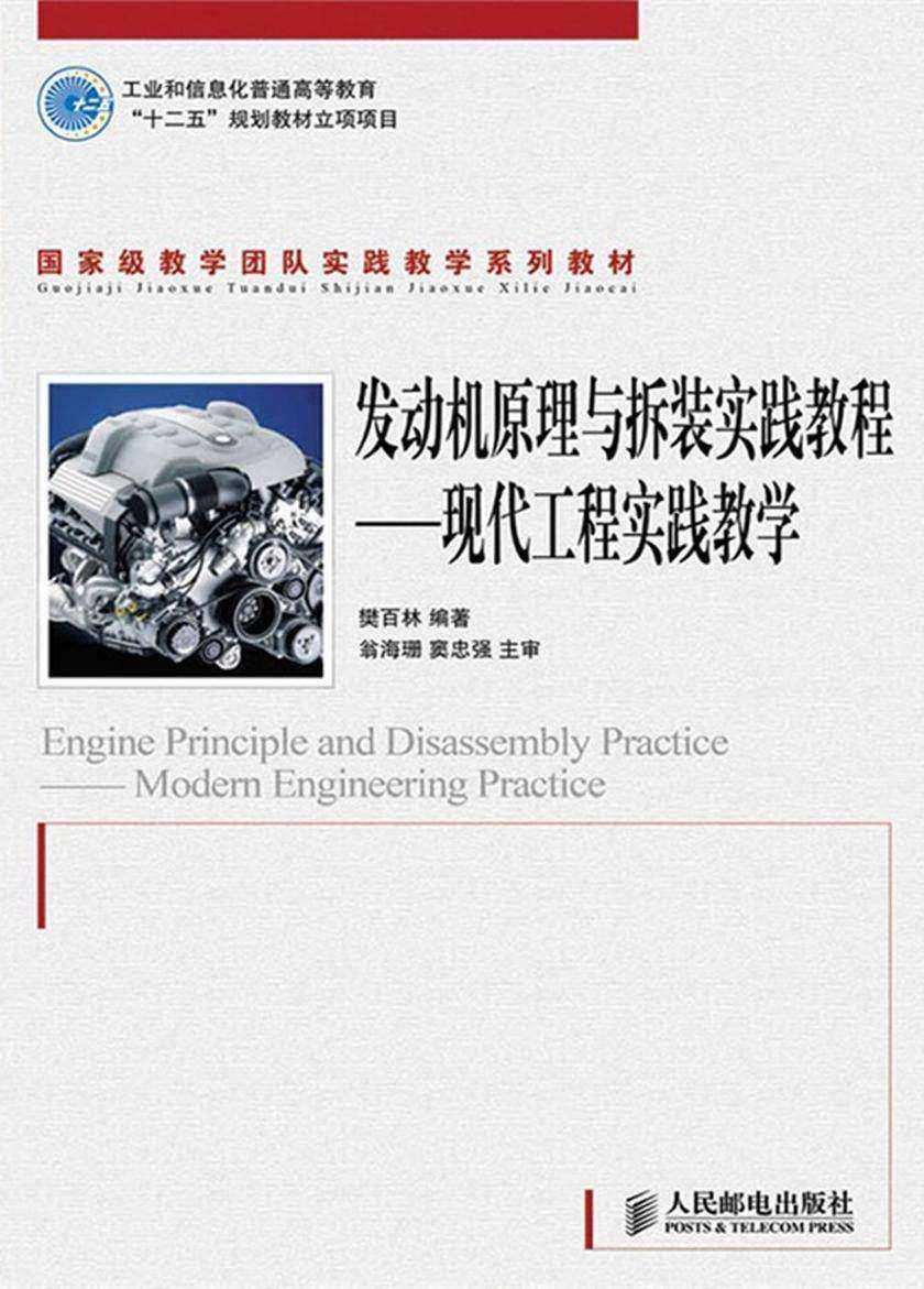 发动机原理与拆装实践教程——现代工程实践教学(仅适用PC阅读)