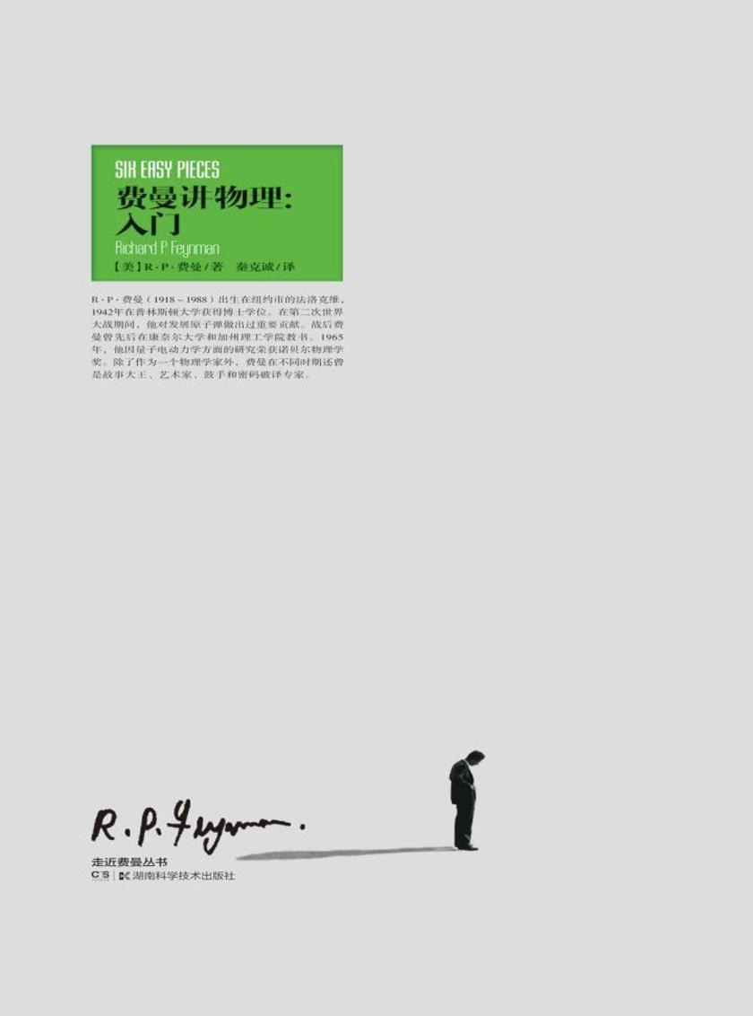 走近费曼丛书:费曼讲物理入门(影响几代人,费曼个人魅力的《物理学讲义》精选)