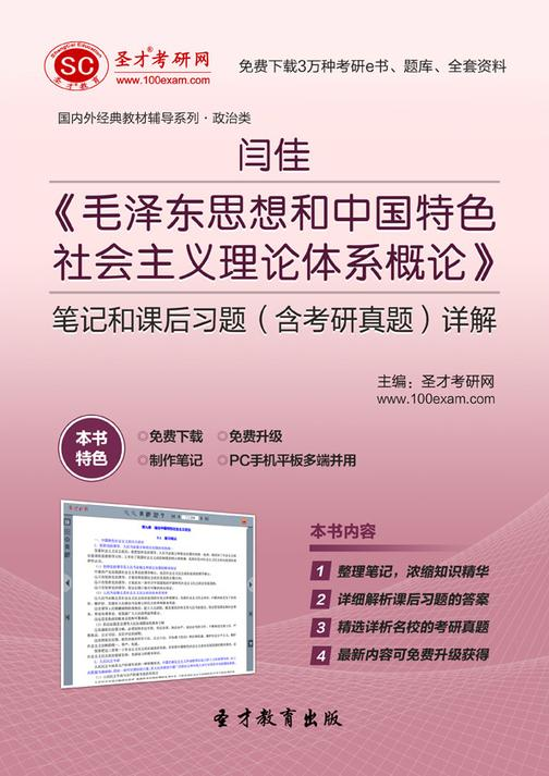 闫佳《毛泽东思想和中国特色社会主义理论体系概论》笔记和课后习题(含考研真题)详解