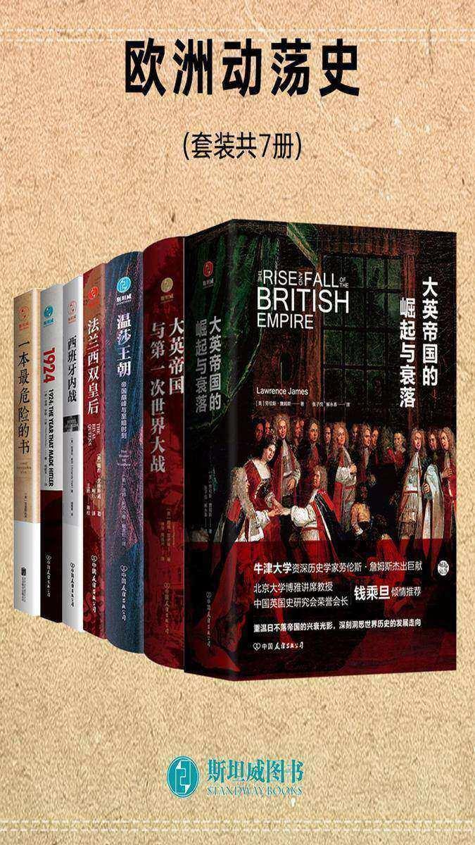 欧洲动荡史(套装共7册)