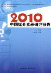 2010中国媒介素养研究报告(仅适用PC阅读)