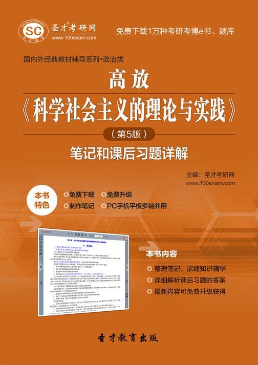 高放《科学社会主义的理论与实践》(第5版)笔记和课后习题详解
