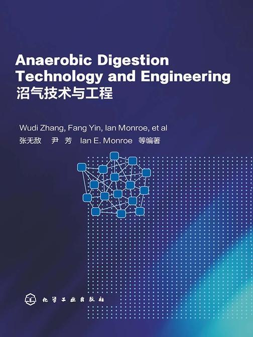 沼气技术与工程=AnaerobicDigestionTechnologyandEngineering