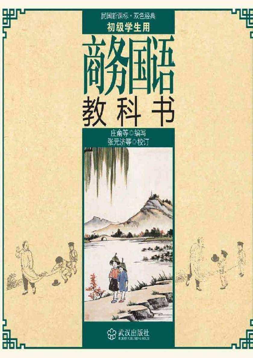 商务国语教科书