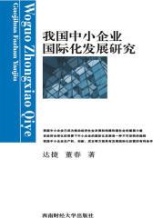 我国中小企业国际化发展研究