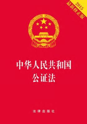 中华人民共和国公证法(2015最新修正版)