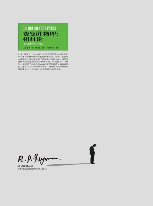 走近费曼丛书:费曼讲物理相对论(比爱因斯坦更好地诠释了相对论,世界上最容易读懂的相对论)