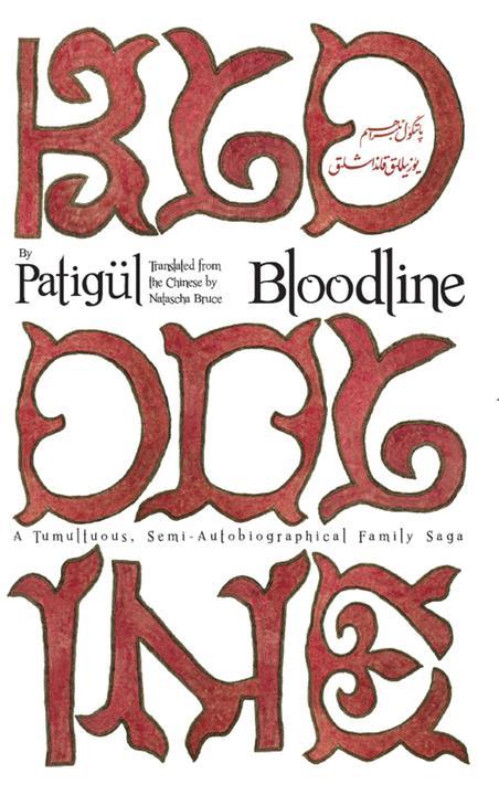 BLOODLINE(百年血脉--英文版)