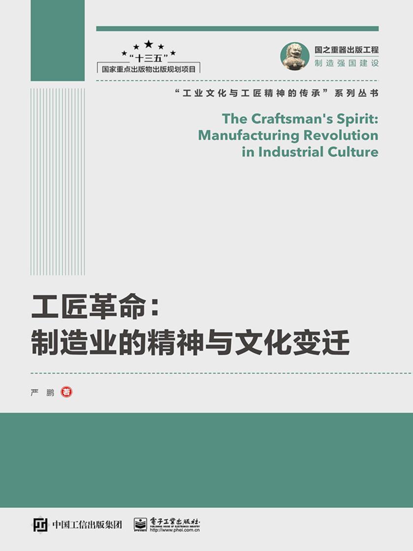工匠革命:制造业的精神与文化变迁