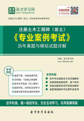 2017年注册土木工程师(岩土)《专业案例考试》历年真题与模拟试题详解