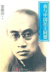 我与中国民主同盟(试读本)