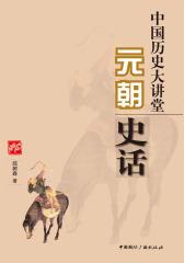 中国历史大讲堂·元朝史话