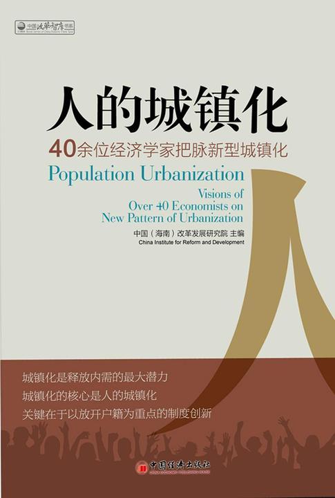 人的城镇化:40余位经济学家把脉新型城镇化