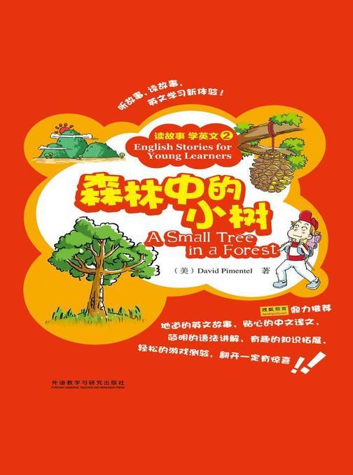 森林中的小树(读故事学英文)(图文版)