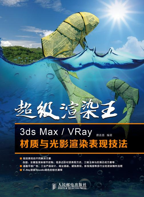 超级渲染王——3dsMax、VRay材质与光影渲染表现技法