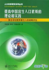提高中国出生人口素质的理论和实践——复合孕妇营养素引入的战略评估(仅适用PC阅读)