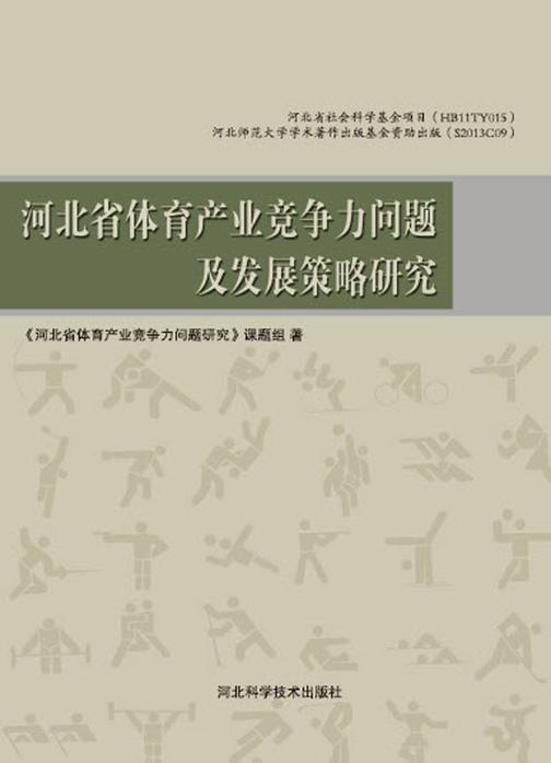河北省体育产业竞争力问题及发展策略研究