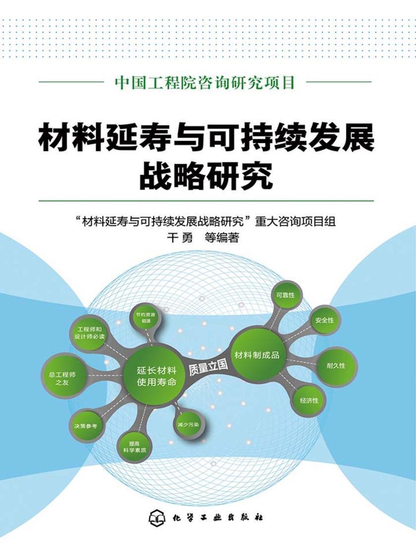 材料延寿与可持续发展战略研究