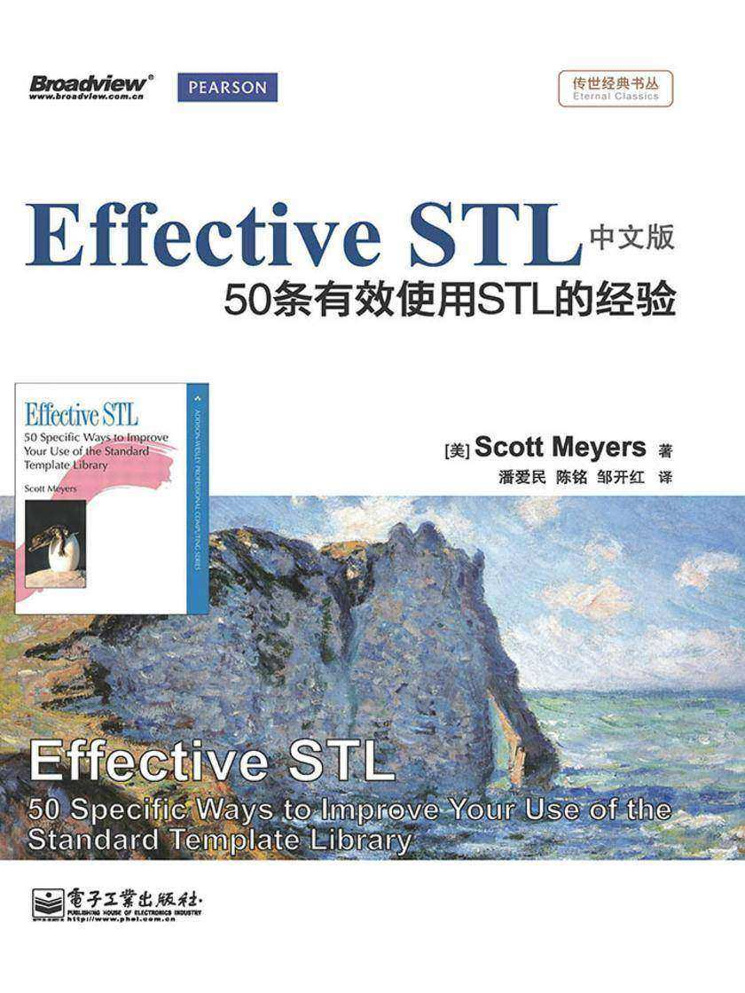 Effective STL中文版:50条有效使用STL的经验(双色)