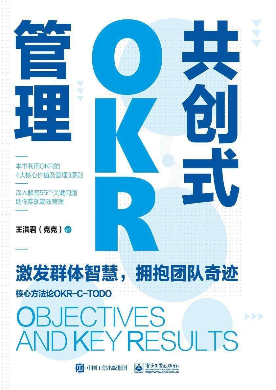 共创式OKR管理