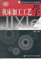 机床加工工艺学(第二版)(试读本)