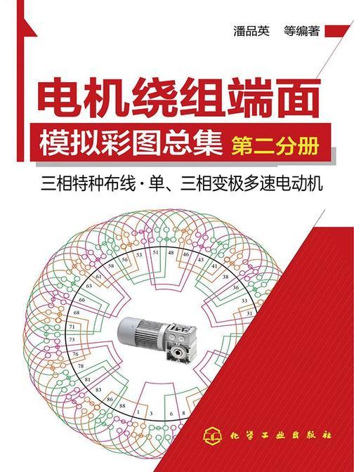 电机绕组端面模拟彩图总集.第二分册,三相特种布线·单,三相变极多速电动机
