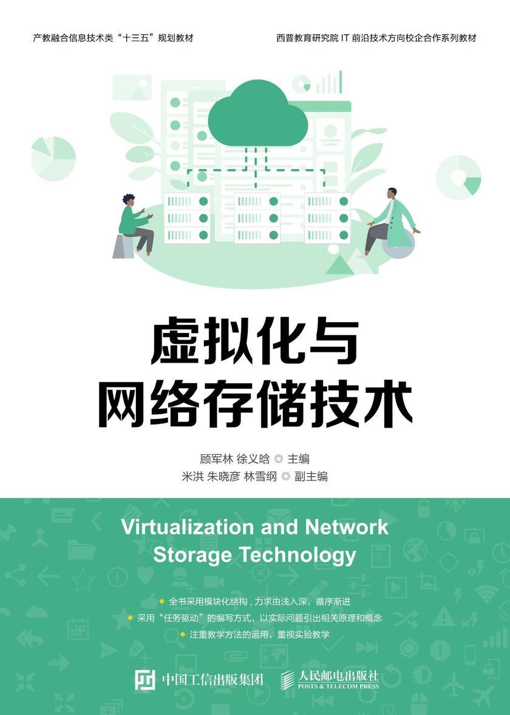 虚拟化与网络存储技术