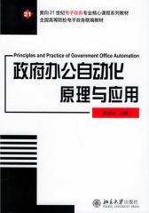 政府办公自动化原理与应用(仅适用PC阅读)