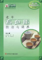 老年高血脂防治与调养