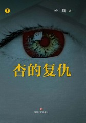 杏的复仇(死亡通知书上演杀人预告)