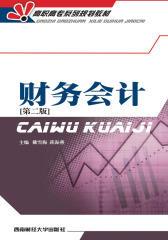 高职高专系列规划教材:财务会计(第二版)